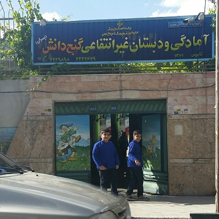 جشن فارغ التحصیلی از دبستان گنج دانش زنجان 10خرداد1395 طاها اوصالی20