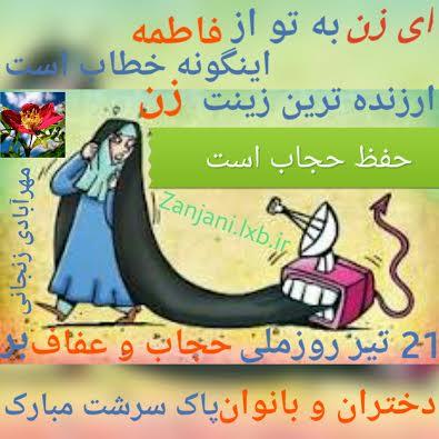 روز ملی حجاب و عفاف